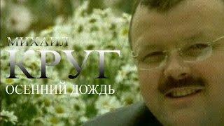Download Михаил Круг  - Осенний дождь (Видеоклип) Mp3 and Videos