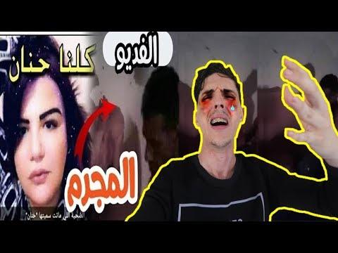 بانت الحقيقة..شاهد فيديو اغتصاب حنان بنت الرباط مع القصة الكاملة للجريمة 😱😱