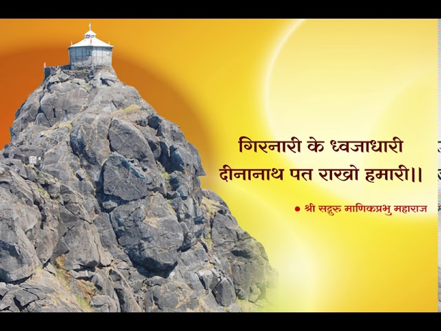 Girinari ke Dhwajadhari - गिरिनारी के ध्वजाधारी - Datta Bhajan by Shri Manik Prabhu Maharaj