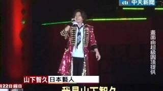 中天新聞》傑尼斯團體「NEWS」成員山下智久來台開唱,20日起連辦3場演唱...