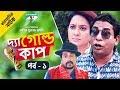 The Gold Cup | EP- 01 | Bangla Natok | Mosharraf Karim | Tarin | Farukh | Saju Khadem | Channel i TV
