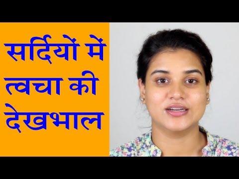 Winter Skin Care Routine (Hindi)