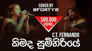 2FORTY2 Live - Kimada Sumihiriye (කිමද සුමිහිරියේ)   CT Fernando Cover   Ra Ahase Nelum Pokuna