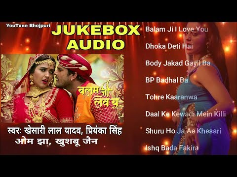 बलम जी लव यू - Balam Ji Love You #Bhojpuri - #JukeBox Audio - #Khesari Lal Yadav, Kajal Raghwani