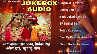 बलम जी लव यू - Balam Ji Love You #Bhojpuri - #JukeBox Audio - #Khesari Lal Yadav, Kajal Raghwani
