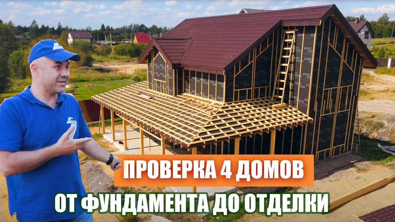 Контроль строительства домов и лайфхаки. Один день из жизни Строй и Живи