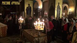 Пасха 2017 в Русской церкви в Афинах . Часть1