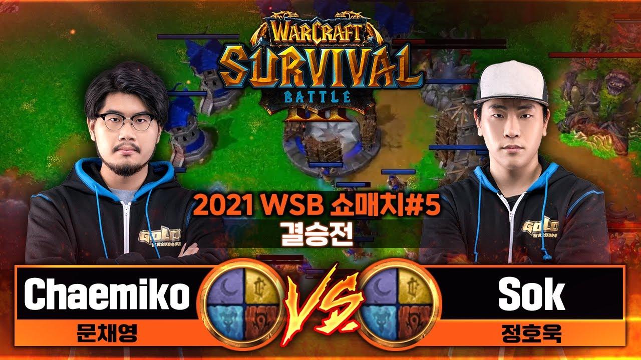 Chaemiko (R) vs Sok (R) 2021 WSB 쇼매치#5 랜덤 영웅전 - Warcraft3 Survival Battle 2021 Show Match