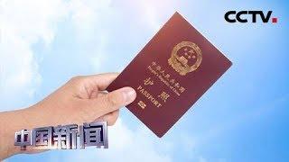 [中国新闻] 北京首家高校内出入境证件受理点挂牌   CCTV中文国际