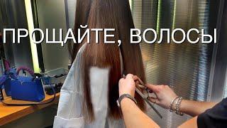 Почему Я Отрезала Длинные Волосы Мой Новый Уход За Волосами и Салон Красоты в Париже