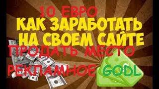 Заработать на продаже рекламного места  Godl ( 23 урок), прочитайте описание под видео- это Важно!
