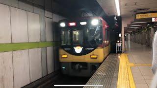 前面展望  京阪鴨東線・本線 (特急) 出町柳→淀屋橋