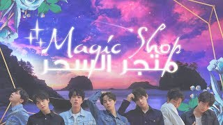 [ Arabic Sub / نطق ] BTS - Magic Shop
