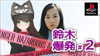 【PS1鈴木爆発Part2】平成最後の夏、爆弾解体の夏。【クゥ・フラン・ゾーパー】