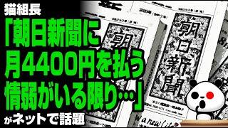 猫組長「朝日新聞に月4400円を払う情弱がいる限り…」が話題
