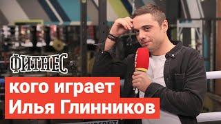 Фитнес: кого играет Илья Глинников