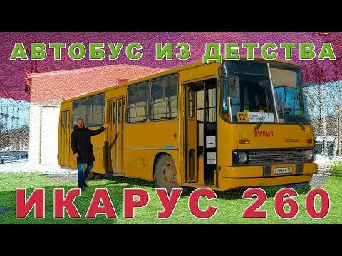 Ikarus ИЗ ДЕТСТВА / ИКАРУС 260 ГДР / Иван Зенкевич