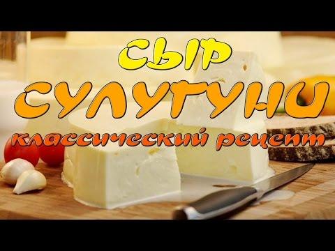 сыр СУЛУГУНИ (классический рецепт)