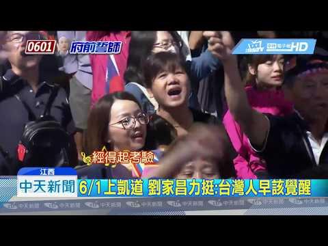 20190526中天新聞 6/1上凱道 劉家昌力挺:台灣人早該覺醒