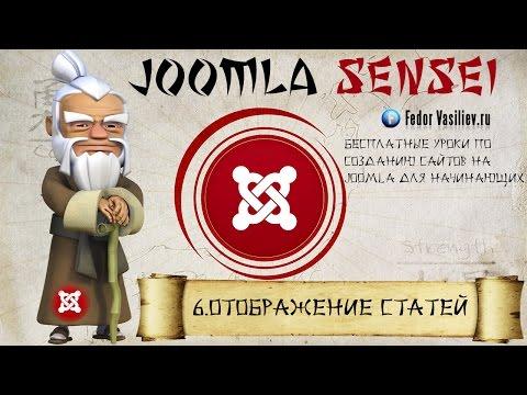 6.Отображение статей | Joomla Sensei