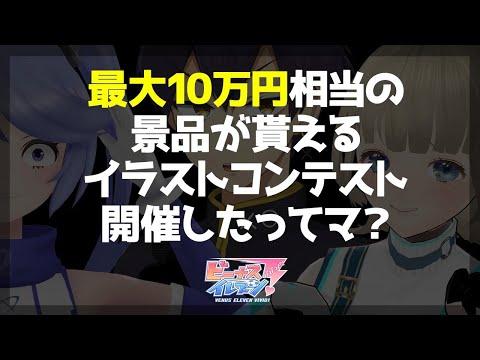 最大 10 万円相当の景品が貰えるイラストコンテストが始まったってマ? 【 ビーナスシリーズ10 周年特番 】