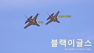 블랙이글스 - 진주항공레저스포츠제전 연습중