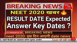 neet 2020 result date , neet 2020 Latest news , Neet 2020 Official Answer key date, neet result 2020