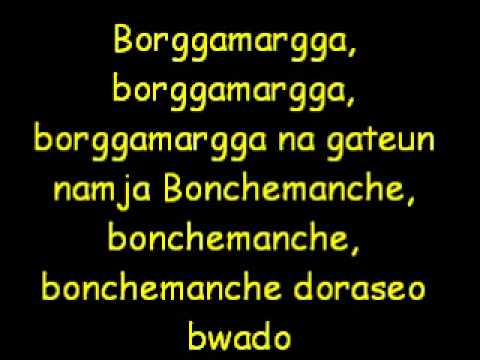 Super Junior - Bonamana [Lyrics]