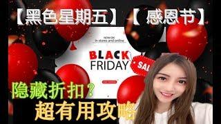 【黑色星期五】【 感恩节】 你竟然不知道的隐藏折扣!超有用攻略 ! Everything You Need to Know Black Friday Deals Thanksgiving deals