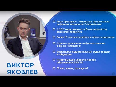 «Газпромбанк. Герои в лицах»: Виктор Яковлев