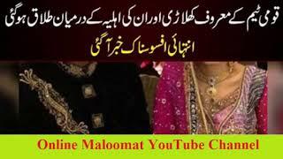 نوجوان پاکستانی کرکٹر اور اس کی بیوی کے درمیان طلاق ہو گئی ہے