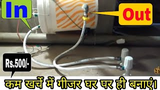 How to make geyser ! Geyser kaise banaye khud se !