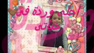 عيد ميلاد احلى البنات صفا احمد