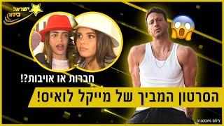 הסרטון המביך של מייקל לואיס והתשובה המפתיעה של יעל שלביה! ישראל בידור #30