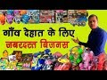 Toys Shop low cost Business idea Hindi | Khilone ka business kaise kare | खिलौने का बिज़नस कैसे शुरू करें