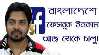 আজকে থেকে বাংলাদেশ ফেসবুক মনিটাইজেশন চালু ! Facebook Monetization Now Support in Bangladesh