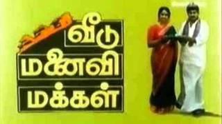 Veedu Manaivi Makkal (1988) Tamil Movie