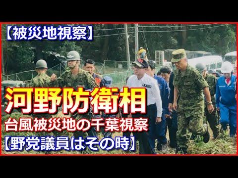 【被災地視察】河野防衛相、台風被災地の千葉視察、自衛隊支援拡大へ【野党議員はその時】