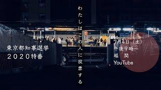 YouTube動画:#東京都知事選挙 2020 特番 「わたしはこの候補に投票する」