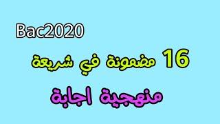 منهجية الشريعة باك2020 و منهجية اجابة تدي 17 مضمونةbac2020