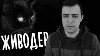 УБИЙСТВО ЖИВОТНЫХ // Живодер из Хабаровска