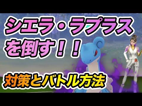 ポケモン go ロケット 団 ラプラス