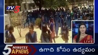 Andhra News Headlines | 27th March 2017 | TV5 News