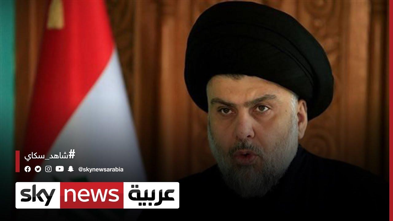 العراق.. الصدر يحذر من التدخل بالشأن العراقي ويتوعد برد دبلوماسي