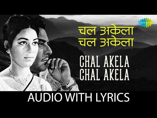 Chal Akela Chal Akela with lyrics | चल अकेला चल अकेला | Mukesh | Sambandh