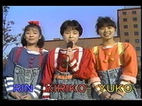 女芸人 若かりし頃の磯野貴理子 チャイルズ