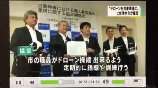 土佐清水市 協定ニュース NHK高知
