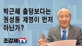[조갑제TV] 박근혜 출당보다 권성동 제명이 먼저 아닌가?