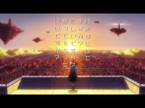 TVアニメ「終末なにしてますか? 忙しいですか? 救ってもらっていいですか?」PV