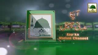Aap Ka Madani Channel Ep#54  ( 21.05.2017 )